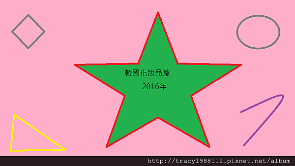 korea 2016化妝品篇2月.png
