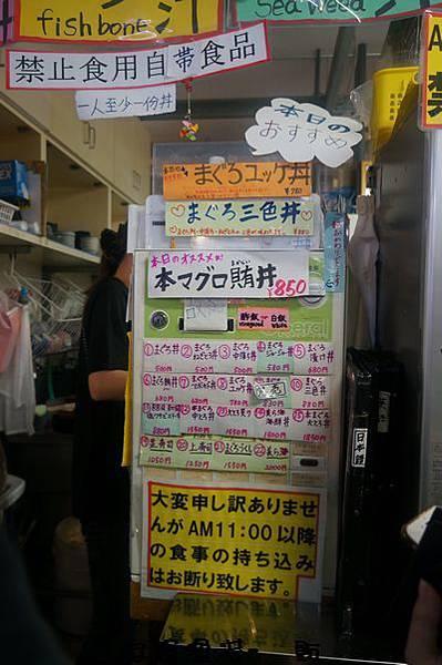 泡賴漁港-丼飯 販賣機.jpg