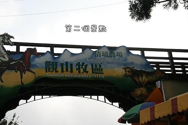 清境合歡山之旅 051.jpg