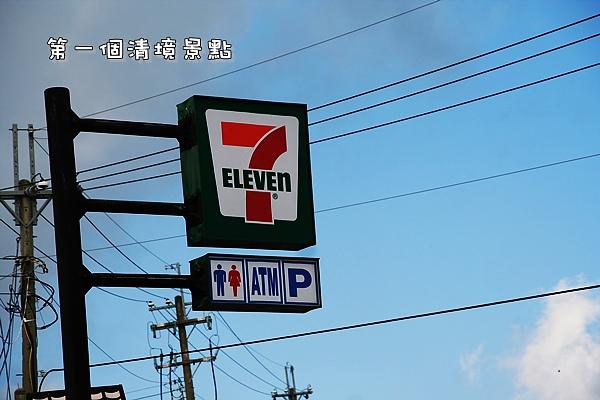 清境合歡山之旅 047.jpg