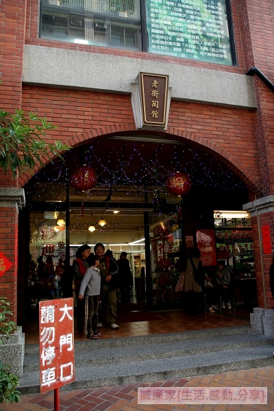 2009-02-01鶯歌行 002.JPG