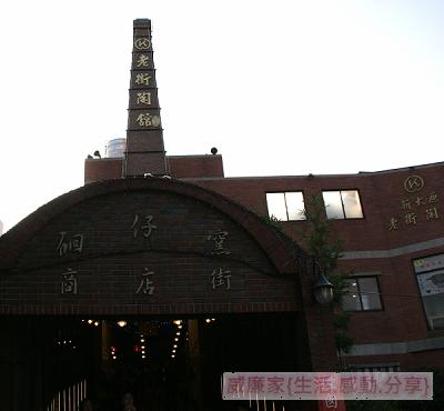 2009-02-01鶯歌行 003.JPG