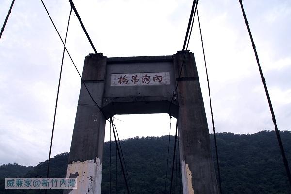 2009-02-08內灣行 062.JPG