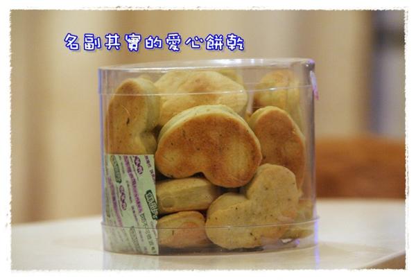 愛心餅乾.JPG