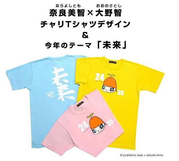 2012 24 t-shirt