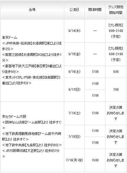 2012 waku schedule