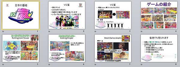 2012 0526 presentation_vs arashi