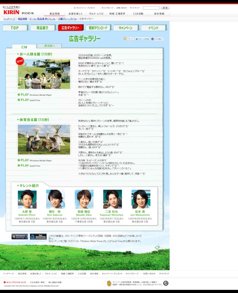 2012 0529 cm_kirin web