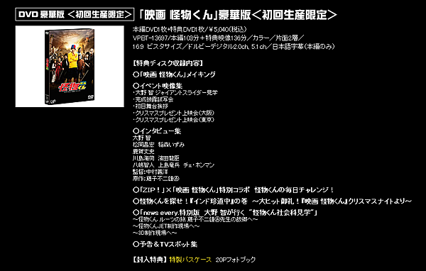 2012 0606 Kaibutsu kun DVD item 2