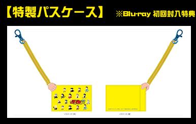 2012 0606 Kaibutsu kun DVD item 3
