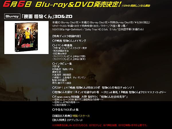 2012 0606 Kaibutsu kun DVD item