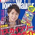 Tokyo Walker 2012.05.26-06.08_0001