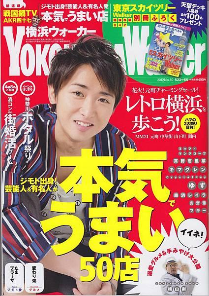Tokyo Walker 2012.05.26-06.08_0002