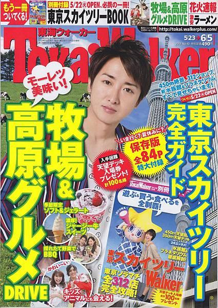 Tokyo Walker 2012.05.26-06.08_0003
