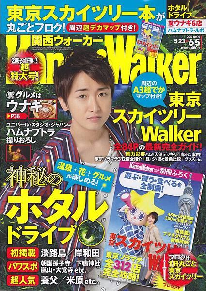 Tokyo Walker 2012.05.26-06.08_0004