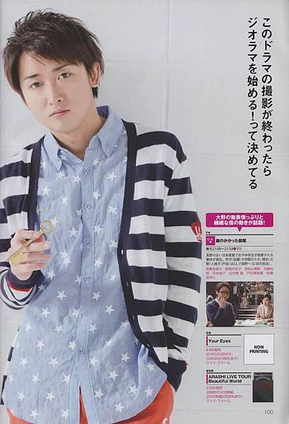 Tokyo Walker 2012.05.26-06.08_0007