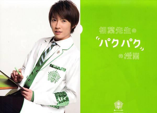 waku waku 2012 folder_aiba