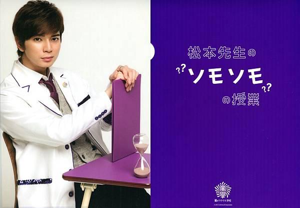 waku waku 2012 folder_jun