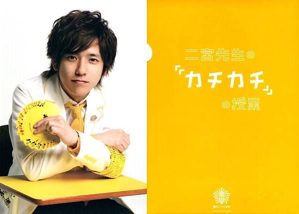 waku waku 2012 folder_nino