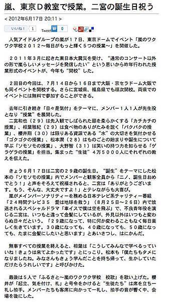 2012 0617 waku waku news2