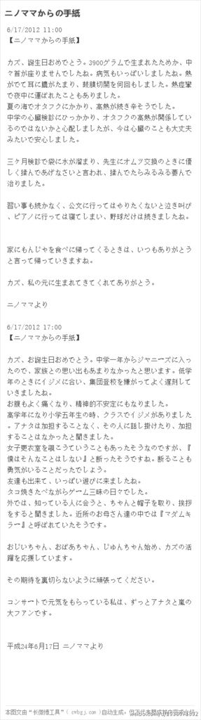 2012 0617 waku waku_nino mama letter
