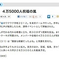 2012 0617 waku waku news