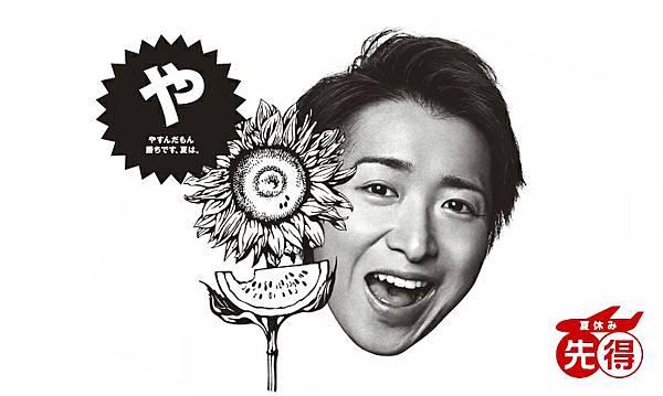 2012 06 natsu yasumi_ohno