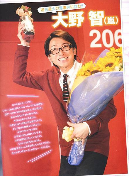 oristar 2012 06