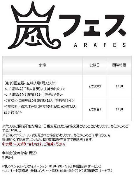 arashi con 2012 0920