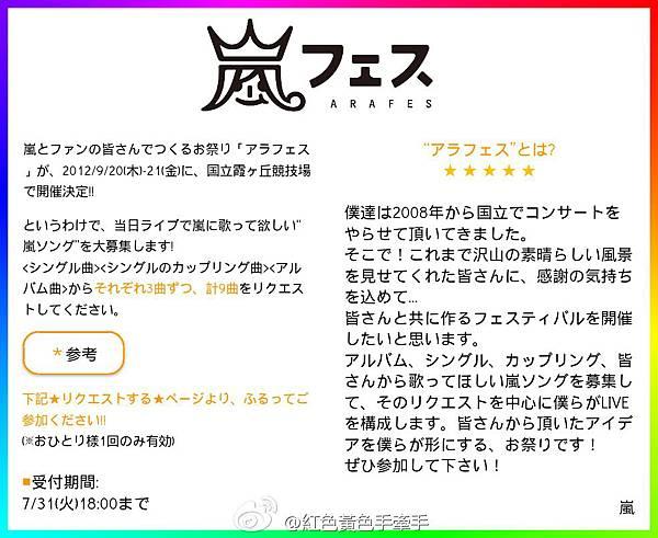 arashi con 2012 0920_2