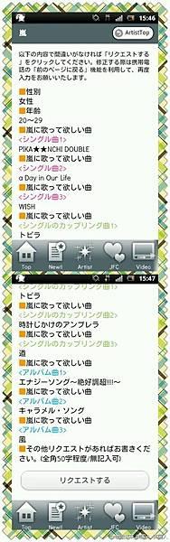 arashi con 2012 0920_4