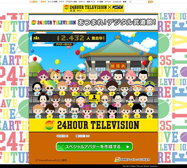 2012 08 24 hrs avatar2