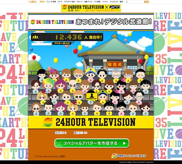 2012 08 24 hrs avatar3