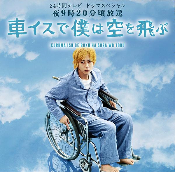 2012 0825 24 35 drama kuruma isu1