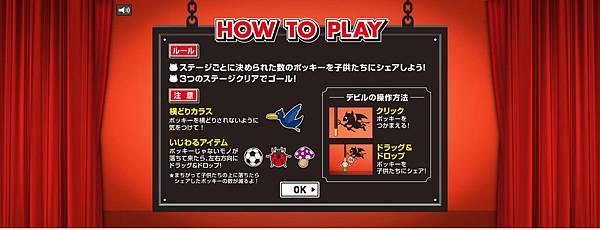 2012_cm_pocky_game2