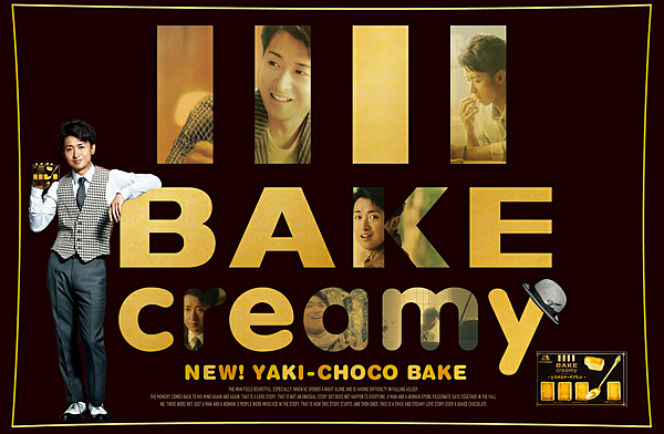 2012 10 CM Morinaga Bake Creamy