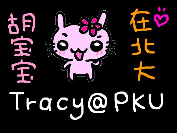 Tracy_at_PKU.jpg