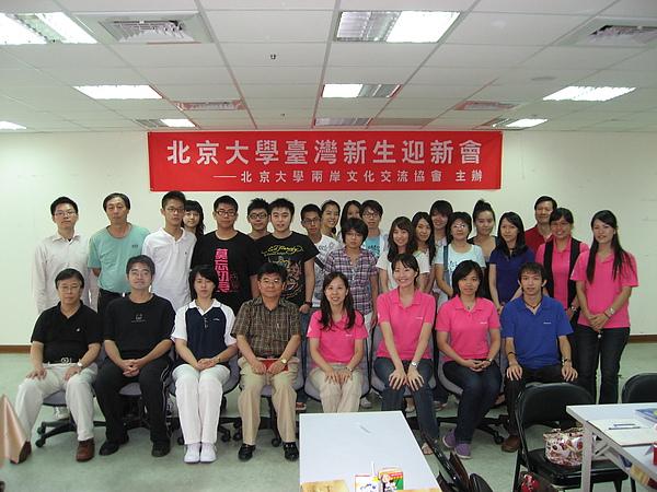北京大學台灣新生迎新會