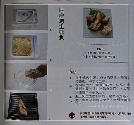 味噌土魠魚