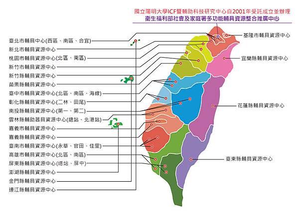 (109.02.13(更新)(臺灣地圖)縣市輔具中心+多功能 透明去背.jpg