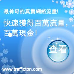 Trafficton.jpg