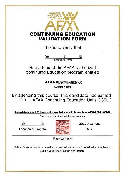2012-0225-兒童體適能-學分證書