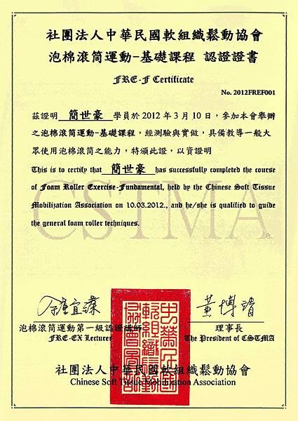 2012-0310-泡棉滾筒-基礎課程-認證證書
