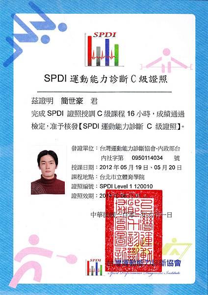 2012-0520-運動能力診斷C級證照