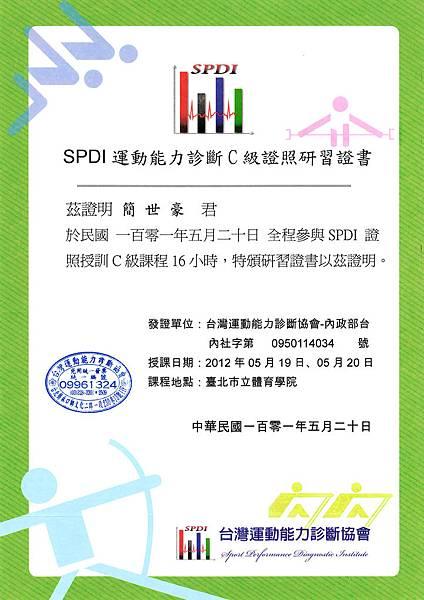 2012-0520-運動能力診斷研習證書