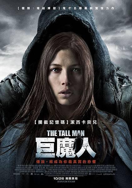 2014-0202-巨魔人-DVD