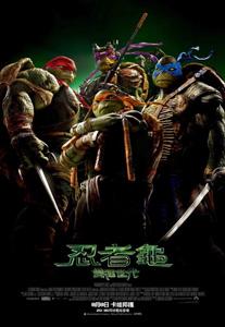 忍者龜 變種世代