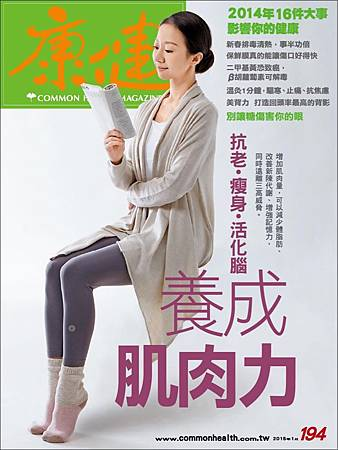 閱讀:康健雜誌 抗老、瘦身、活化腦!養成肌肉力