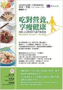 吃對營養,享受健康.jpg