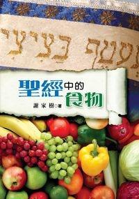 聖經中的食物.jpg